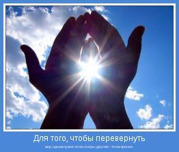 мир, одним нужна точка опоры; другим – точка зрения..