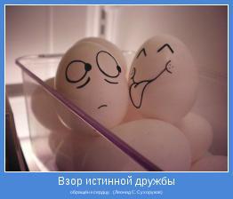 обращён к сердцу.   (Леонид С. Сухоруков)