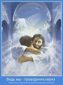 Которых Бог осуществляет свой Замысел,проводит свою Волю