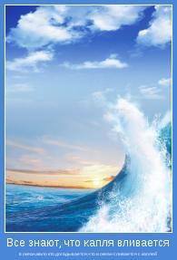в океан,мало кто догадывается,что и океан сливается с каплей