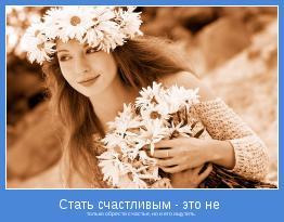 только обрести счастье, но и его ощутить.