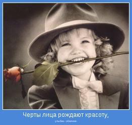 улыбка - обаяние.