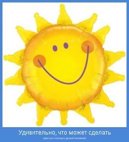 один луч солнца с душой человека!