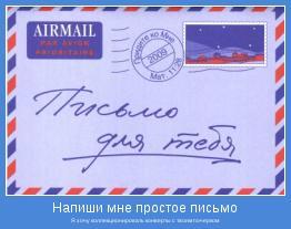 Я хочу коллекционировать конверты с твоим почерком