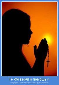 Поддержку Бога,она придёт в самый трудный момент