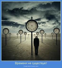 Существуют только часы