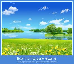 – Солнце, реки, источники – причисляются ими к божествам.
