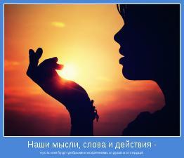 пусть они будут добрыми и искренними, от души и от сердца!