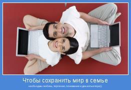 необходмы любовь, терпение, понимание и два копьютера))