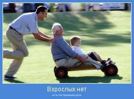 есть постаревшие дети
