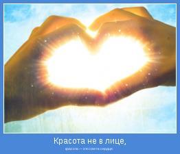 красота — это свет в сердце.