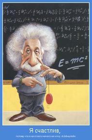 потому что я ни от кого ничего не хочу. А.Эйнштейн