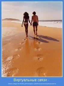 лишь следы на песке, для которых губительна волна реальности