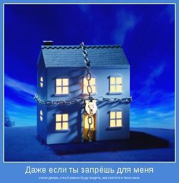 свою дверь, я всё равно буду видеть, как светятся твои окна