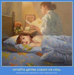 Дети должны жить в мире красоты, игры, сказки, музыки,чуда.