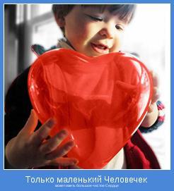 может иметь большое чистое Сердце