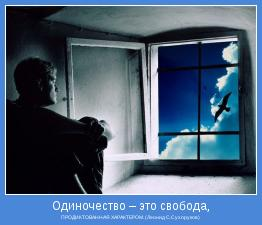 ПРОДИКТОВАННАЯ ХАРАКТЕРОМ. (Леонид С.Сухоруков)
