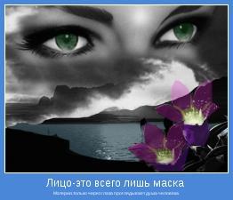 Материи,только через глаза проглядывает душа человека