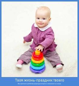 Внутреннего ребёнка,природа которого-невинность и игра