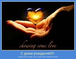 Я дарю тебе сердце....Пусть греет тебя в зимние вечера!