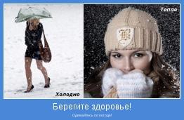 Одевайтесь по погоде!