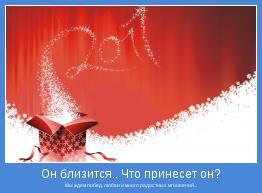 Мы ждем побед, любви и много радостных мгновений...