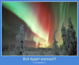 Я УЗНАВАЛА!!!=)))