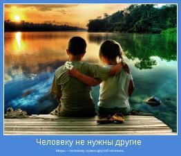Миры – человеку нужен другой человек...