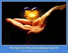 Положи на сердце руку и приблизься к ней