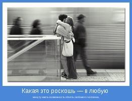 минуту иметь возможность обнять любимого человека.