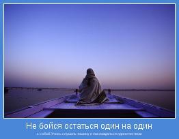 с собой. Учись слушать тишину и наслаждаться одиночеством