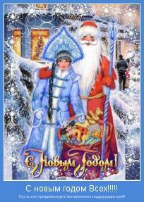 Пусть этот праздник из детства наполняет сердца радостью!!!!