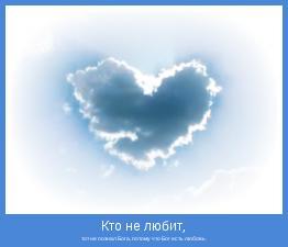 тот не познал Бога, потому что Бог есть любовь.
