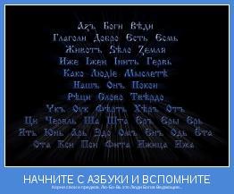 Корни свои и предков. Лю-Бо-Вь это Люди Богов Ведающие...