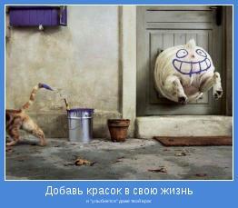 """и """"улыбнется"""" даже твой враг"""