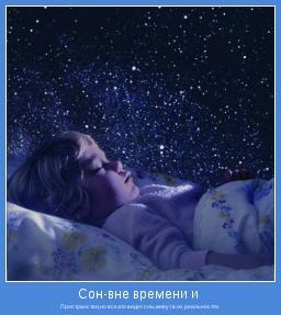 Пространства,но все,кто видит сны,живут в их реальностях