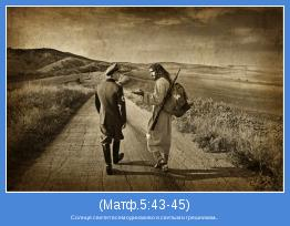 Солнце светит всем одинаково и святым и грешникам...
