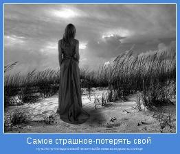 путь.Но тучи над головой не вечны!За ними всегда есть солнце