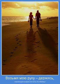 втроем идти по жизни легче:Ты, Я и Любовь!