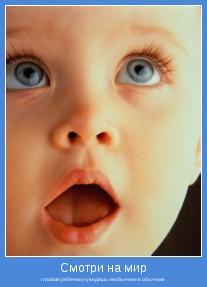 глазами ребенка и увидишь необычное в обычном