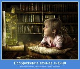 Знание ограничено, а воображение — нет. А.Эйнштейн