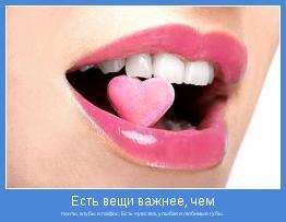 понты, клубы и пафос. Есть чувства, улыбки и любимые губы.