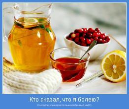 Считайте, что я просто пью особенный чай! :)