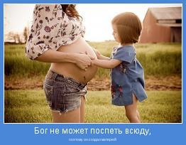 поэтому он создал матерей!