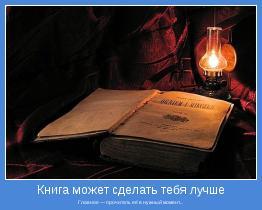 Главное — прочитать её в нужный момент...