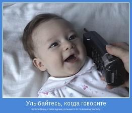 по телефону, собеседник услышит это по вашему голосу!