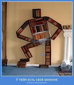 об этом ты тоже узнал из книг.
