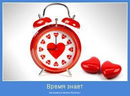 как важна в жизни Любовь!