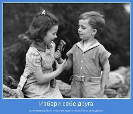 ты не можешь быть счастлив один: счастье есть дело двоих.