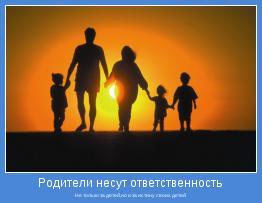 Не только за детей,но и за истину своих детей